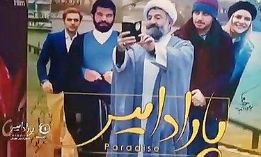 ویدئویی از اکران خصوصی پارادایس