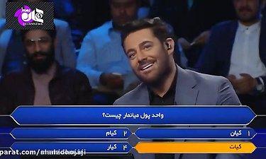 لحظات طنز مسابقه برنده باش با اجرای محمدرضا گلزار