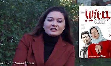 """گفتگو نورگل یشیلچای بازیگر فیلم """"جن زیبا"""""""
