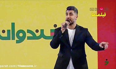 اجرای آهنگ ما باحالیم شهاب مظفری در خندوانه