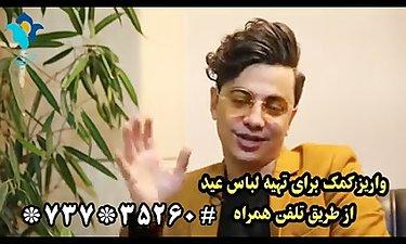 حرکت قشنگ محسن ابراهیم زاده خواننده خوب کشورمون