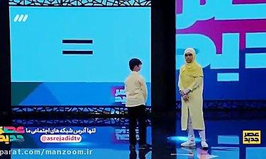 سما برهانی - پرهام بنی اسدی - اجرای دیدنی در عصر جدید