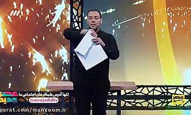 علی عبدالهی - اجرای دیدنی عصر جدید