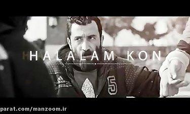 ویدئو کلیپ حلالم کن از محسن چاوشی