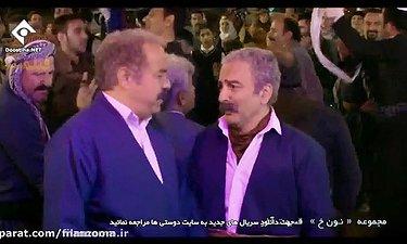 رقص کردی خنده دار سعید آقاخانی در قسمت آخر سریال نون خ
