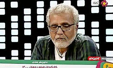 صحبتهای داغ کارگردان رحمان 1400: هنوز تخلف بررسی نشده......