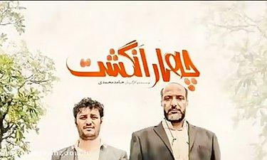 نظر پیمان قاسم خانی در مورد فیلم جدید حامدمحمدی:چهار انگشت حال مخاطب راخوب میکند