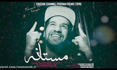 آهنگ زیبا و شنیدنی از محمدامین کریم پور - مستانه