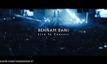 اولین ویدیو رسمی بهنام بانی؛ اجرای زنده اخماتو وا کن