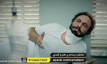 سانسور سکانس آمپول زدن رضا عطاران - فیلم هزارپا