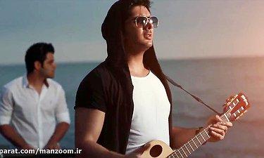 موزیک ویدیو فرزاد فرزین - عاشقانه