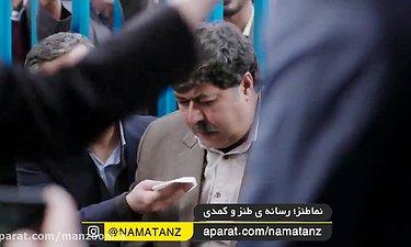 شیوه حل مشکلات مالی مردم به سبک مسئولین ایرانی - سریال هیولا