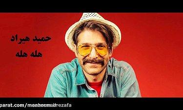 حمید هیراد - هله هله