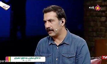 ماجرای قتل پدر محمد نادری توسط مایلی کهن!
