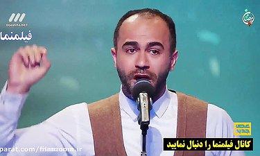 اجرای حیرت انگیز آهنگ ایران علیرضا عصار در عصر جدید - مرحله دوم