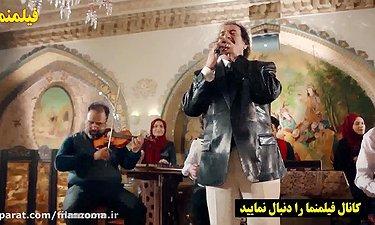خوانندگی جواد یساری بعد سال ها - فیلم ایرانی دشمن زن