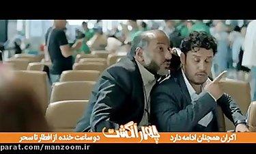 سکانسی از چهار انگشت با بازی امیر جعفری و جواد عزتی