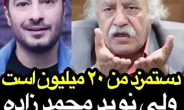 اعتراض بهزاد فراهانی به تفاوت دستمزدش با نوید محمدزاده در نشست سریال دلدار