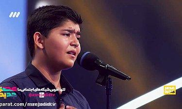 خواننده 12 ساله عصر جدید غوغا کرد!