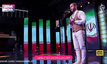 رضا ارمند پیشه سومین اجرای قسمت دوم - مرحله دوم