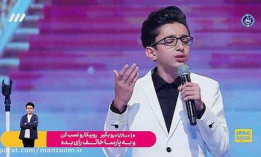 قطعه ترکی «جیران»؛ اجرای پارسا خائف در فینال عصر جدید