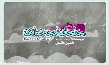 پشت صحنه سینمایی «خداحافظ دختر شیرازی»