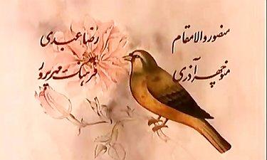 تیتراژ ابتدایی و انتهایی سریال هزاردستان اثر علی حاتمی