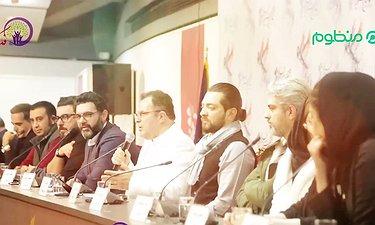 نشست خبری فیلم چهارراه استانبول
