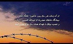 تیزر دوم مستند «فکه معبری به اسمان»